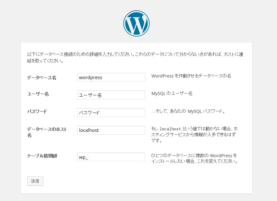 647-wordpress-install_setting2.png