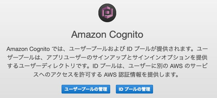 696-aws-cognito_userpool-1.png