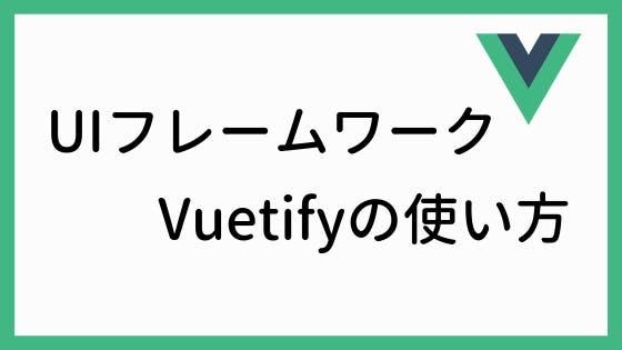Vuetifyの使い方(UIフレームワークで手軽に構築) - わくわくBank