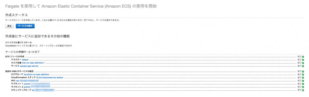 644-aws-fargate-ecs-basic_make_05.png