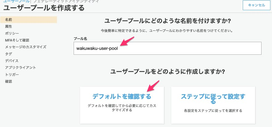 696-aws-cognito_userpool-2.png
