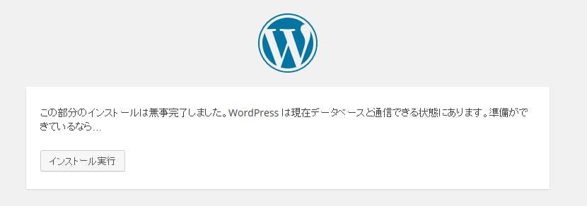 647-wordpress-install_setting4.png