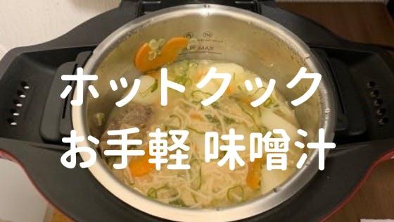 586-miso-soup_thumbnail.png