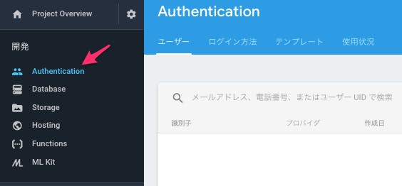 709-firebase-authentication_auth1.png