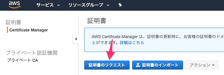 684-aws-acm-ssl_1.png