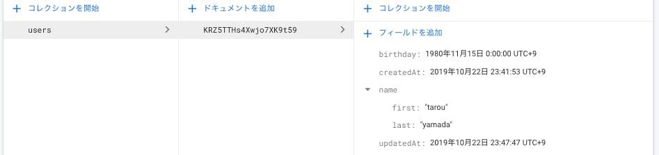 723-firebase-firestore-query_delete_field_02.png